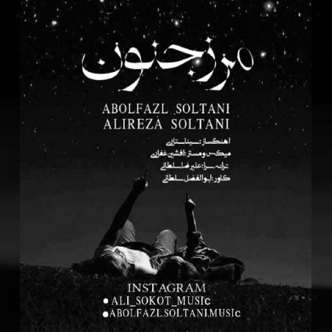 دانلود موزیک جدید ابوالفضل و علیرضا سلطانی مرز جنون