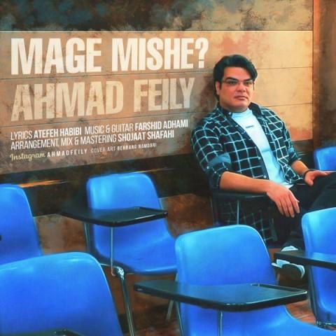 دانلود موزیک جدید احمد فیلی مگه میشه