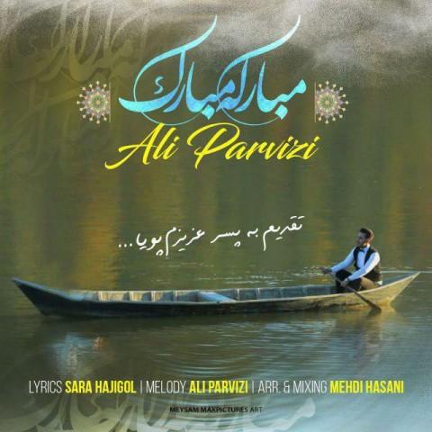 دانلود موزیک جدید علی پرویزی مبارکه مبارک