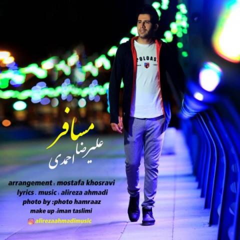 دانلود موزیک جدید علیرضا احمدی مسافر