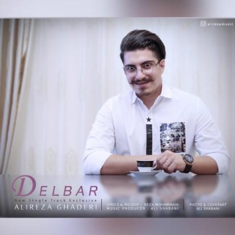 دانلود موزیک جدید علیرضا قادری دلبر