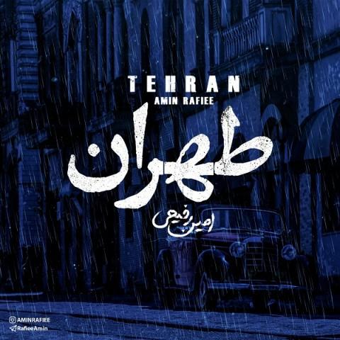 دانلود موزیک جدید امین رفیعی طهران