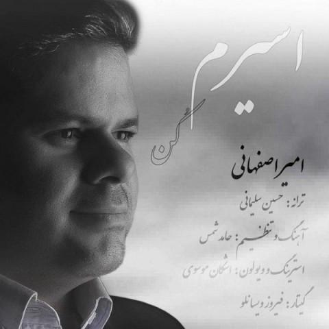 دانلود موزیک جدید امیر اصفهانی اسیرم کن