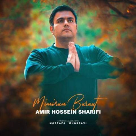 دانلود موزیک جدید امیر حسین شریفی میمیرم برات