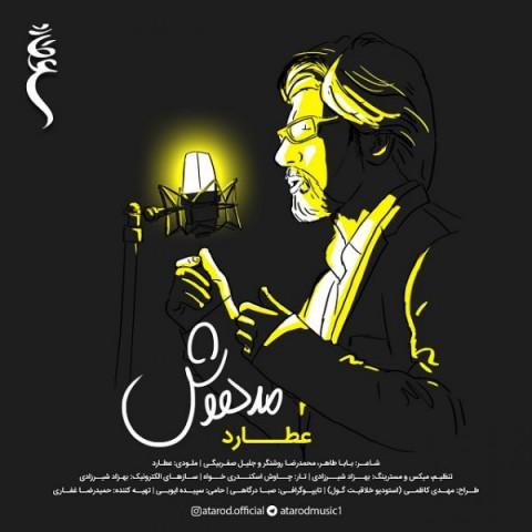 دانلود موزیک جدید عطارد مدهوش