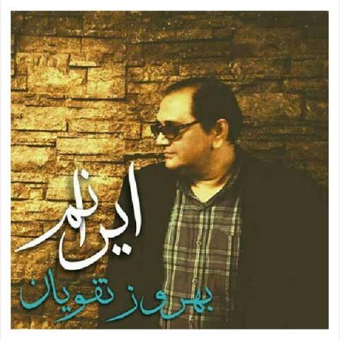 دانلود موزیک جدید بهروز نقویان ایرانم