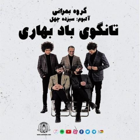 دانلود موزیک جدید گروه بمرانی تانگوی باد بهاری
