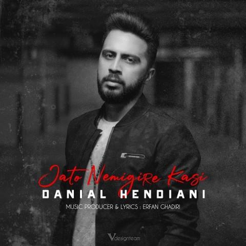 دانلود موزیک جدید دانیال هندیانی جاتو نمیگیره کسی