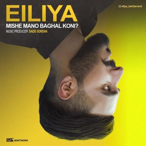 دانلود موزیک جدید ایلیا میشه منو بغل کنی