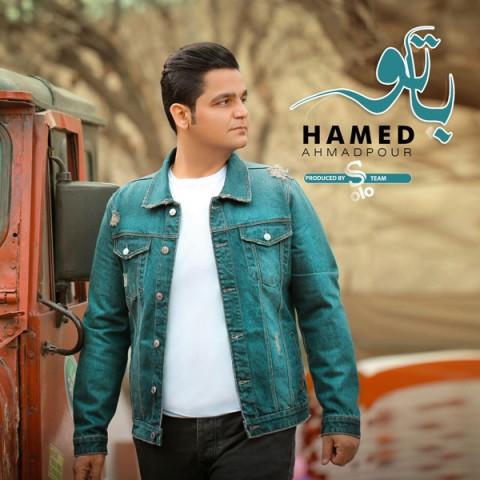دانلود موزیک جدید حامد احمدپور باتو