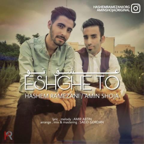 دانلود موزیک جدید هاشم رمضانی و امین شجاع عشق تو