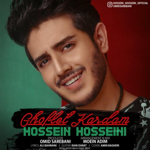 دانلود موزیک جدید حسین حسینی قفلت کردم
