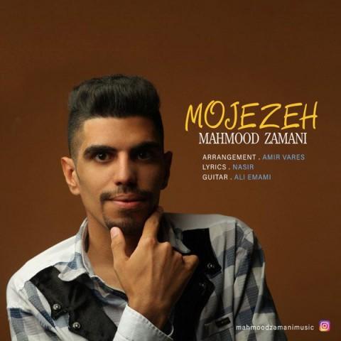 دانلود موزیک جدید محمود زمانی معجزه