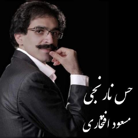 دانلود موزیک جدید مسعود افتخاری حس نارنجی