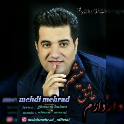 دانلود موزیک جدید مهدی مهراد دارم عاشق میشم