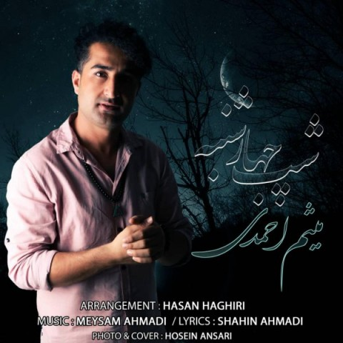 دانلود موزیک جدید میثم احمدی شب چهارشنبه