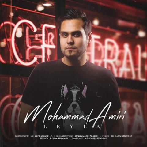 دانلود موزیک جدید محمد امیری لیلا
