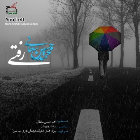 دانلود موزیک جدید محمد حسین سلطانی رفتی