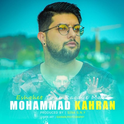 دانلود موزیک جدید محمد کهران عشقت تویه رگایه منه