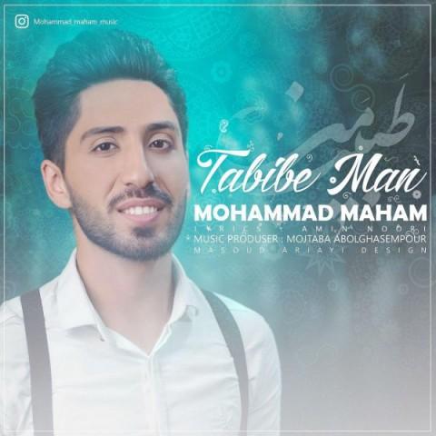 دانلود موزیک جدید محمد مهام طبیب من