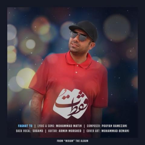 دانلود موزیک جدید محمد متین فقط تو