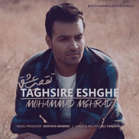 دانلود موزیک جدید محمد مهراد تقصیر عشقه