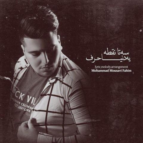 دانلود موزیک جدید محمد موسوی فهیم سه تا نقطه یه دنیا حرف