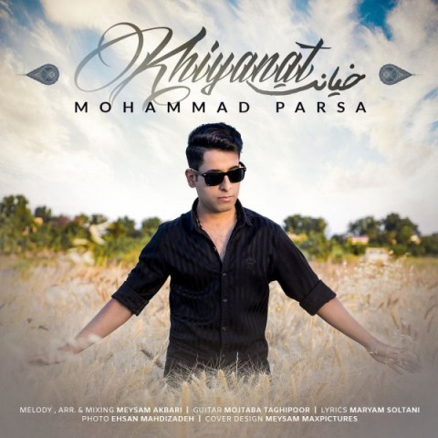 دانلود موزیک جدید محمد پارسا خیانت