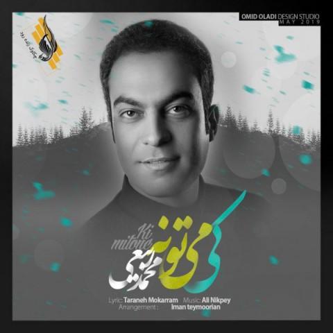 دانلود موزیک جدید محمد ربیعی کی میتونه