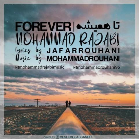 دانلود موزیک جدید محمد رجبی تا همیشه