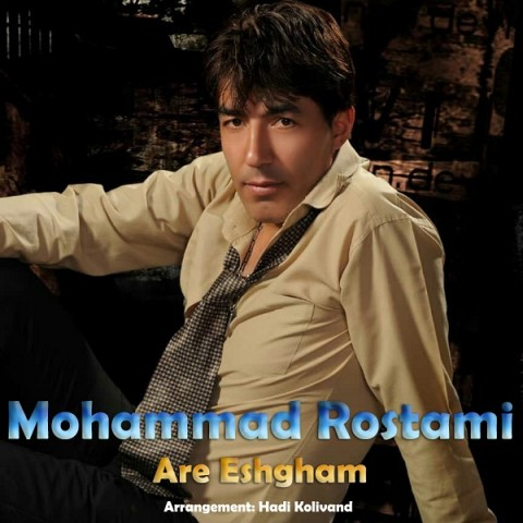 دانلود موزیک جدید محمد رستمی آره عشقم