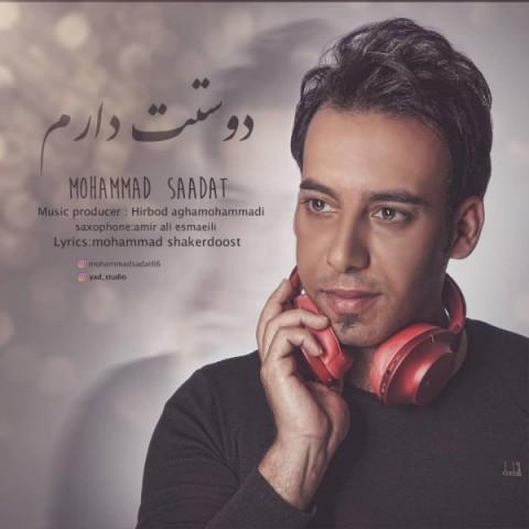 دانلود موزیک جدید محمد سعادت دوست دارم