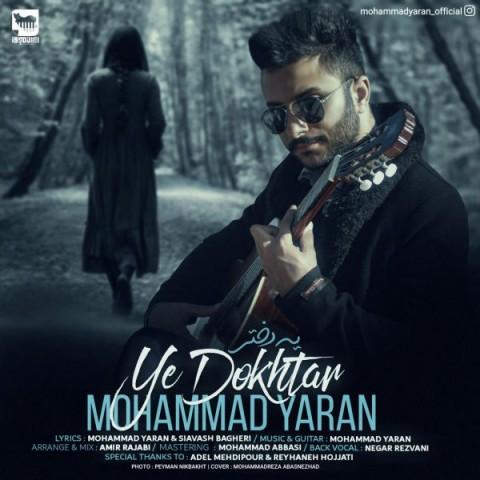 دانلود موزیک جدید محمد یاران یه دختر