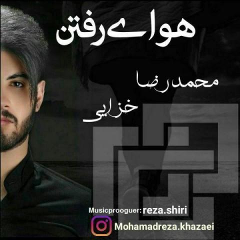 دانلود موزیک جدید محمدرضا خزایی هوای رفتن