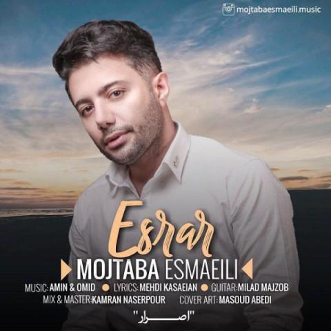 دانلود موزیک جدید مجتبی اسماعیلی اصرار