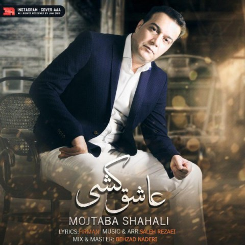 دانلود موزیک جدید مجتبی شاه علی عاشق کشی