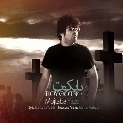 دانلود موزیک جدید مجتبی یزدی بایکوت