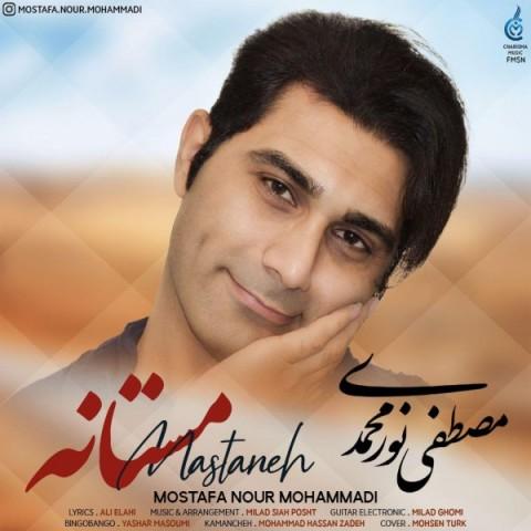 دانلود موزیک جدید مصطفی نورمحمدی مستانه