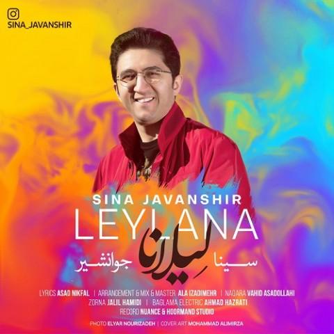 دانلود موزیک جدید سینا جوانشیر لیلانا