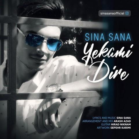 دانلود موزیک جدید سینا ثنا یکمی دیره