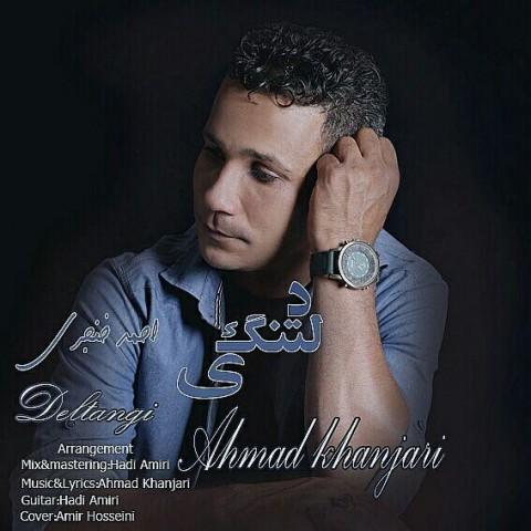 دانلود موزیک جدید احمد خنجری دلتنگی