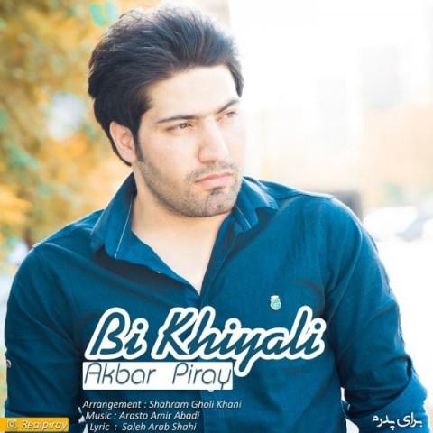دانلود موزیک جدید اکبر پیرای بی خیالی