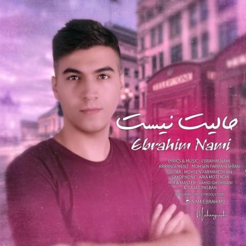 دانلود موزیک جدید ابراهیم نامی حالیت نیست