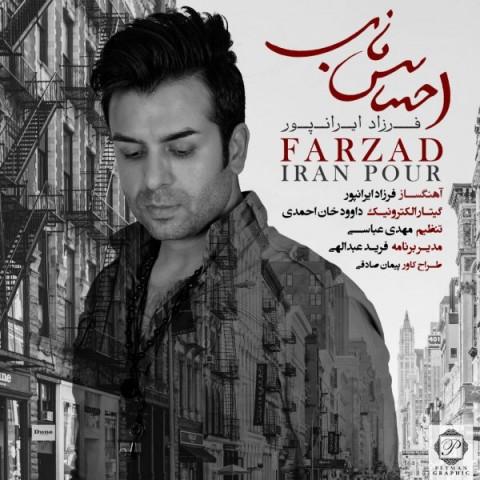 دانلود موزیک جدید فرزاد ایرانپور احساس ناب