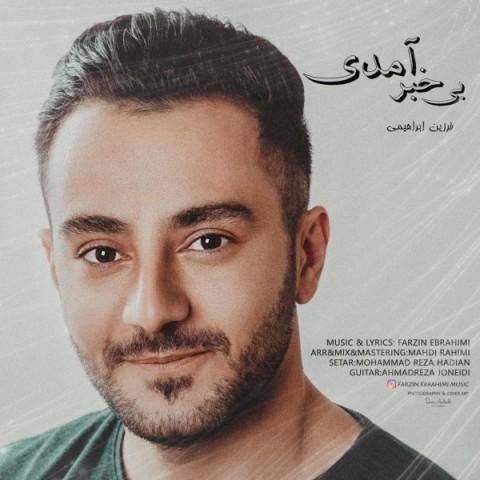 دانلود موزیک جدید فرزین ابراهیمی بی خبر آمدی