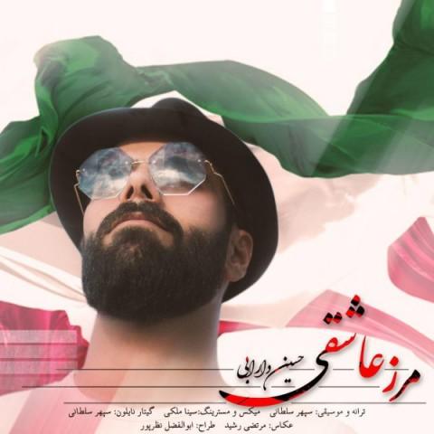 دانلود موزیک جدید حسین دارابی مرز عاشقی