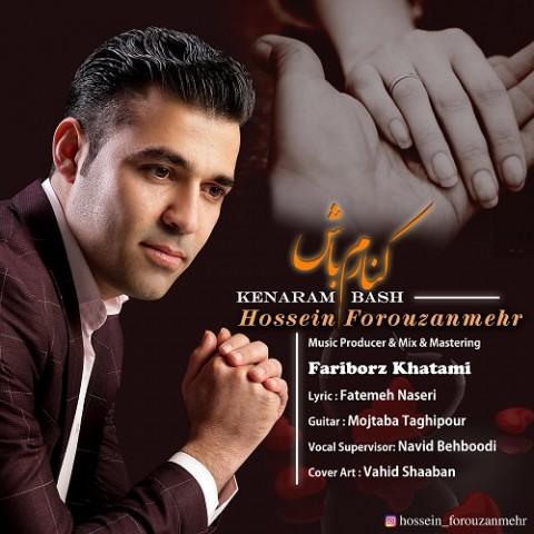 دانلود موزیک جدید حسین فروزان مهر کنارم باش