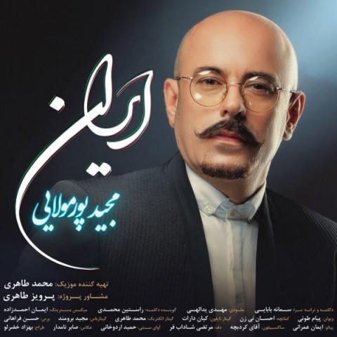 دانلود موزیک جدید مجید پورمولایی ایران