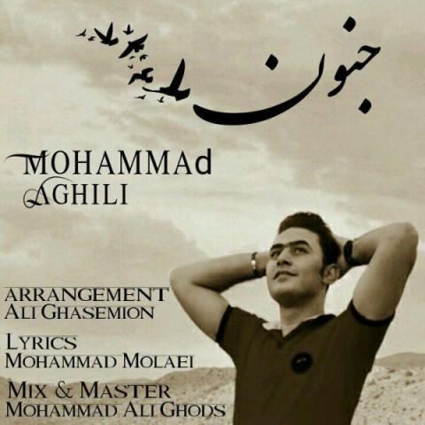 دانلود موزیک جدید محمد عقیلی جنون