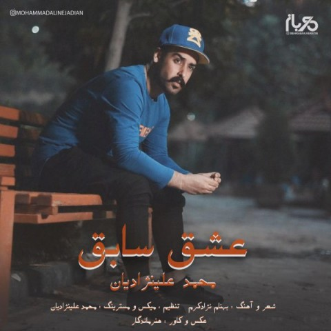 دانلود موزیک جدید محمد علینژادیان عشق سابق